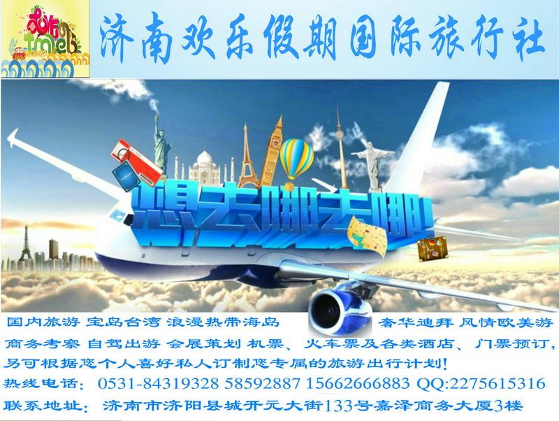济南欢乐假期国际旅行社-济阳旅行