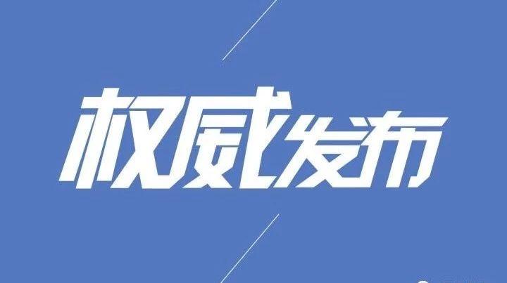 济阳政务信息网_济阳区信访局、区市民中心政务服务大厅最新消息-济阳新闻