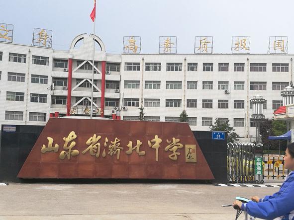 济阳2019年高中学校招生第一批志